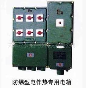 防爆专用配电箱,配电箱