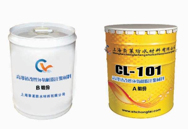 CL-101环氧树脂