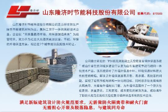 山东隆济时节能科技股份有限公司