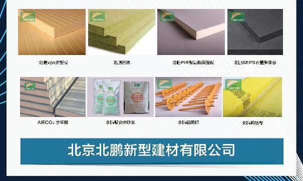 北京北鹏新型建材有限公司